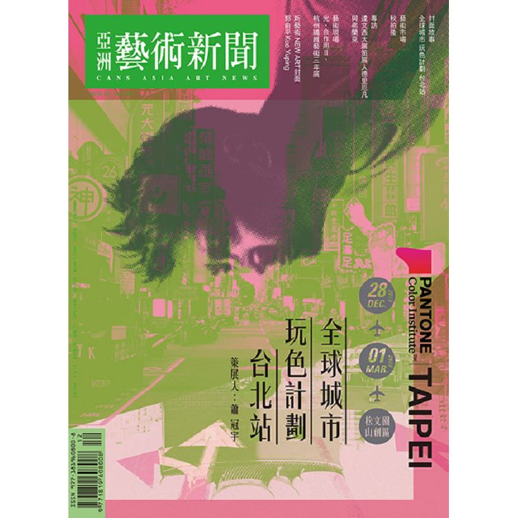 亞洲藝術新聞12月2019第179期