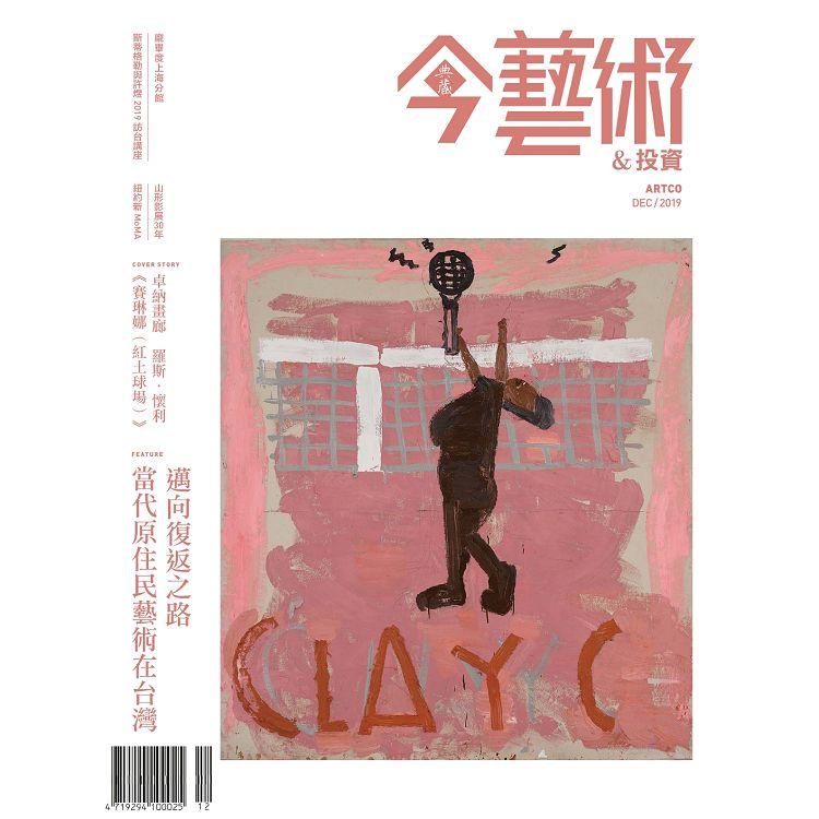 典藏-今藝術&投資12月2019第327期