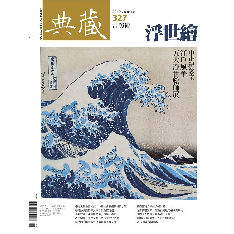 典藏-古美術12月2019第327期