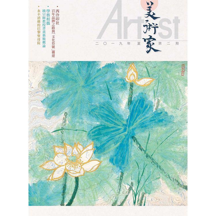 美術家Artist 2019年夏第二期