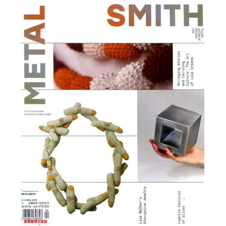 METALSMITH Vol.39 No.4_2019