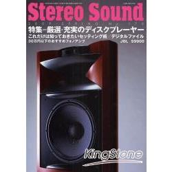 Stereo Sound Vol.170