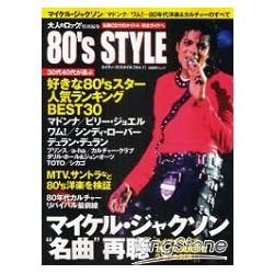 80年代全球最受歡迎30位巨星