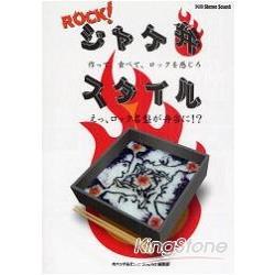 Rock!搖滾界吹起視覺系便當風?!