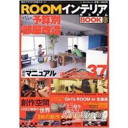 打造專屬的室內設計及佈置 Vol.6