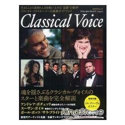 Classical Voice Vol.1-古典音樂之聲