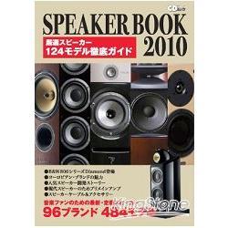 音響喇叭徹底指南書 2010年版