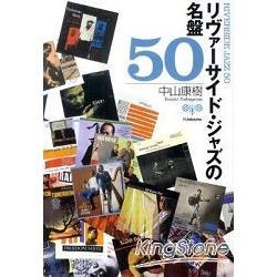 Riverside 爵士名唱片50