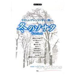 韓劇冬季戀歌樂譜