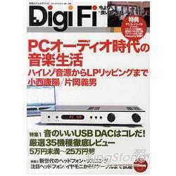 Digi Fi Vol.5 2012年2月號