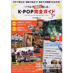 首爾百分百韓國流行音樂完全指南
