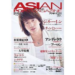 ASIAN POPS MAGAZINE亞洲流行音樂盛會 Vol.112