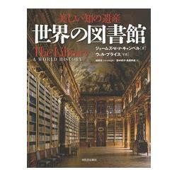 世界の図書館 :  美しい知の遺産 /