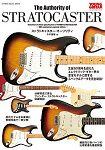 Stratocaster authority弗雷迪·塔瓦雷斯經典電吉他大全