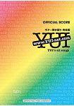YUI 吉他彈唱全曲集官方樂譜  完全版