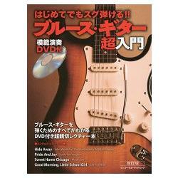 完全新手布魯士吉他超入門 修訂版附DVD