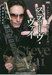 吉他之神-Steve Vai史提芬·范感性訪談名言錄