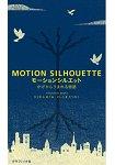 MOTION SILHOUETTE-從黑暗中誕生的故事-2015年度世界最美書籍大賞銅牌獎