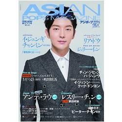 ASIAN POPS MAGAZINE亞洲流行音樂盛會 Vol.122
