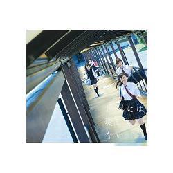 櫸&#22338 46第2張單曲CD-世界上只有愛(TYPE-B)