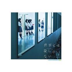 櫸&#22338 46第2張單曲CD-世界上只有愛(TYPE-C)
