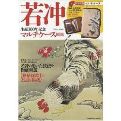 日本畫家伊藤若沖誕辰3百週年紀念特刊附多功能卡片護照收納夾