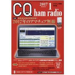 CQ ham radio無線電業餘玩家 1月號2017
