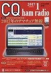 CQ ham radio無線電業餘 1月號2017