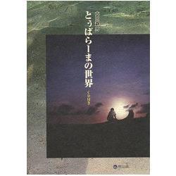 沖繩八重山歌謠世界