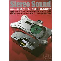 季刊 Stereo Sound  Vol.202(2017年春季號)