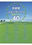宮崎駿與吉卜力工作室鋼琴名曲精選40首作品