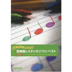 宮崎駿與吉卜力工作室作品精選 保存版