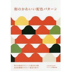 日式可愛配色圖樣