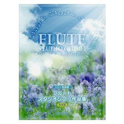 FLUTE-吉卜力工作室作品集 保存版 CD+樂譜集附部分章節樂譜.伴奏CD