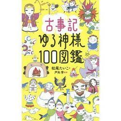 古事記-神明100圖鑑