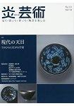 炎藝術 Vol.131 2017年秋季號