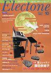 電子琴月刊 10月號2017