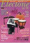 電子琴月刊 11月號2017