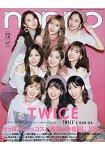 non-no 12月號2017增刊號 TWICE 特集版