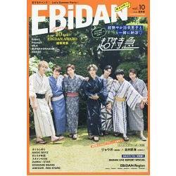 EBiDAN Vol.10