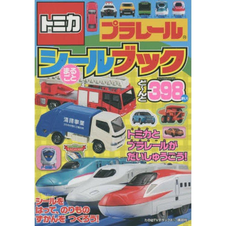 TOMICA PLARAIL 鐵道模型貼紙繪本