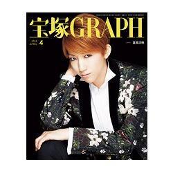 寶塚GRAPH 4月號2018