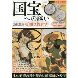 來自日本國寶的邀請附鳥獸人物戲畫豆皿2入