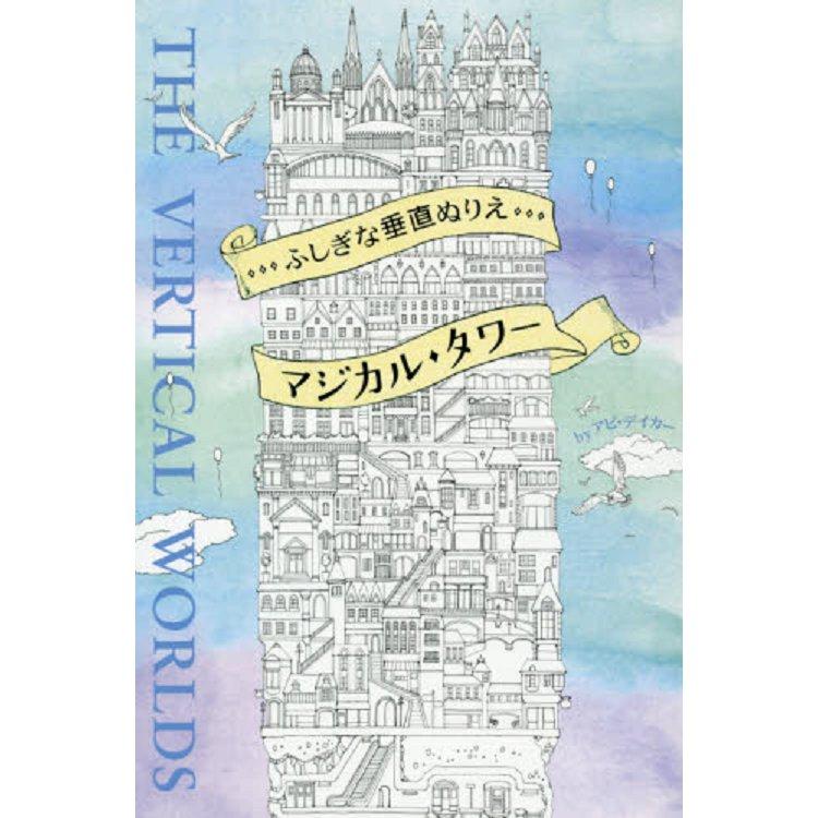 魔法之塔 不可思議垂直著色繪本