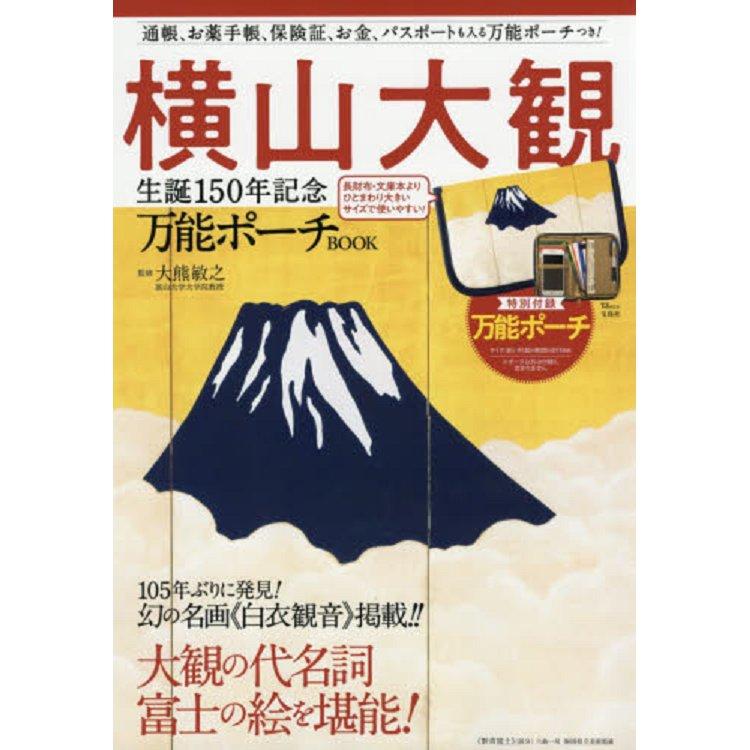 橫山大觀150年誕生紀念特刊附小物包