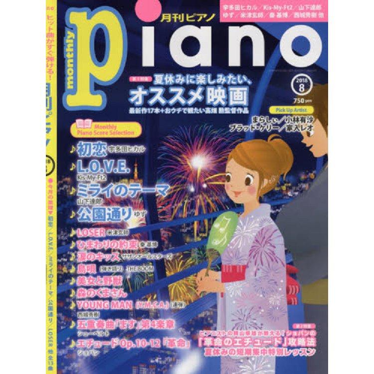 Piano 8月號2018