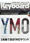 Keyboard 10月號2018附CD