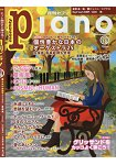 Piano 10月號2018