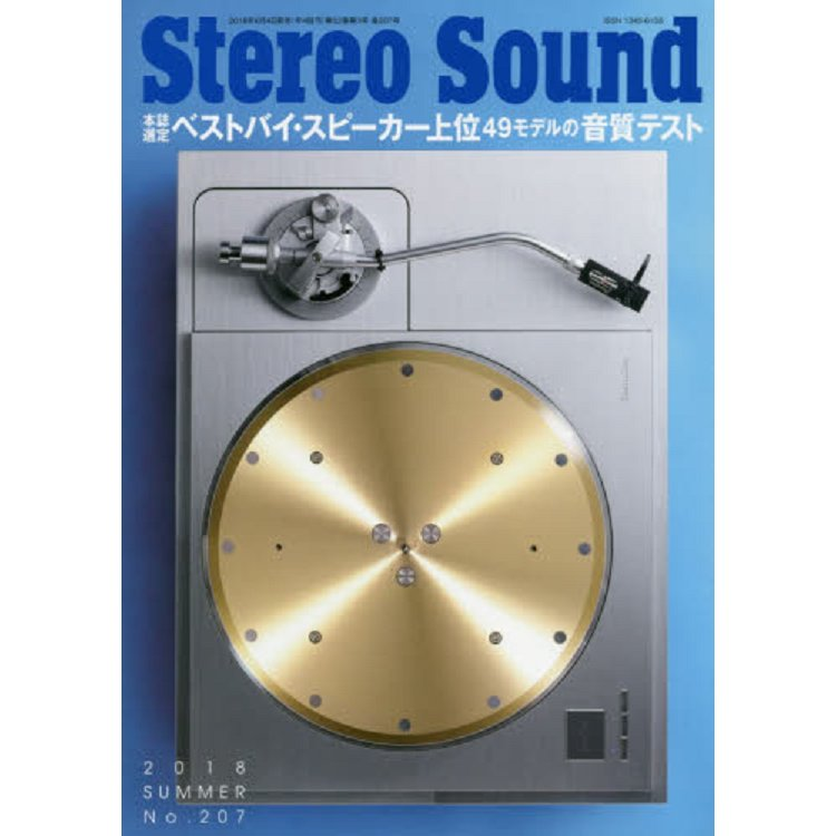 Stereo Sound  Vol.207(2018年夏季號)