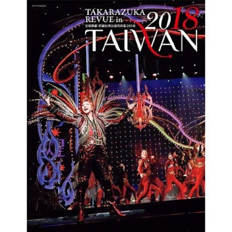寶塚歌劇星組台灣公演寫真集2018年度